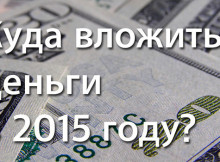 Куда вложить деньги в 2015 году